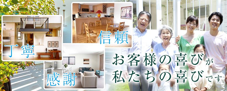 実績と信頼のリフォームは東京都豊島区のアリザス